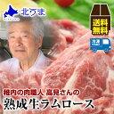 【送料無料】 【熟成生ラム肩ロース500g×4】 ラム肉 生ラム ラム 羊肉 肉 生ラム肉 熟成ラム肉 子羊 高級 肉 厚切り …