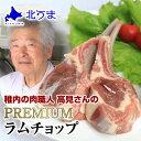 【ラム通が指名するたかみ】 ラムチョップ320g ラム肉 ラム 生ラム 羊肉 ロース 肉 生ラム肉 骨付き肉 子羊 高級 肉 …