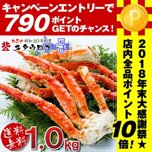 790ポイントGETのチャンス!今年最後の≪ポイント10倍≫♪年末お届OK♪ カニ 【完売間近】北海道加工 たらばがにの脚 大 1kg 送料無料 タラバガニ たらば タラバ カニ 蟹 かに ギフト おためし お歳暮 ka1
