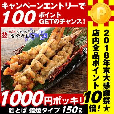 北海道産鱈とば150g焙焼タイプ1000円ポッキリ海産海産物シーフード北海道鱈トバたら鱈タラトバとば珍味お取り寄せ乾物干物おつまみ居酒屋