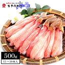 【送料無料】 カニのキタウロコ ずわいがに 棒肉 ポーション 生 500g 15〜20本入 カット済み かに カニ 蟹 ズワイガニ…