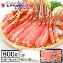 【 早割 500円OFF & 年末 予約可 】 あす楽対応 お刺身でも食べられる高鮮度♪特大カット済み本ずわいかにしゃぶ800g…