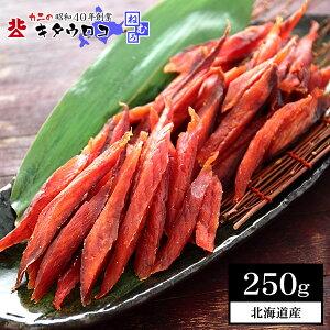 【送料無料】鮭とば 250g 1袋 さけ サケ トバ さけとば 鮭トバ サケトバ つまみ おつまみ 酒の肴 珍味 記念日 誕生日 プレゼント