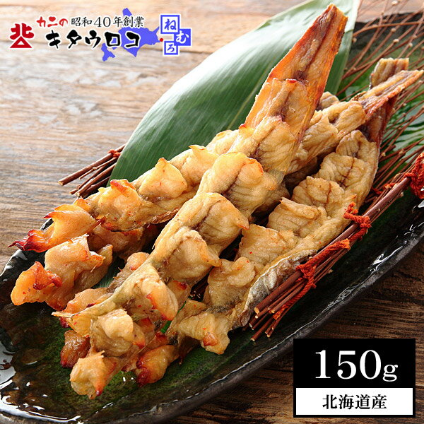 北海道産 鱈とば 150g 焙焼タイプ1000円ポッキリ 海産 海産物 シーフード 北海道 鱈トバ たら 鱈 タラ トバ とば 珍味 お取り寄せ 乾物 干物 おつまみ kaoth
