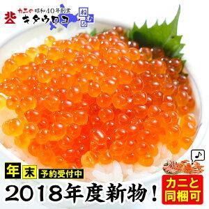 安心・安全な北海道産 醤油いくら 250g 【同梱推奨...
