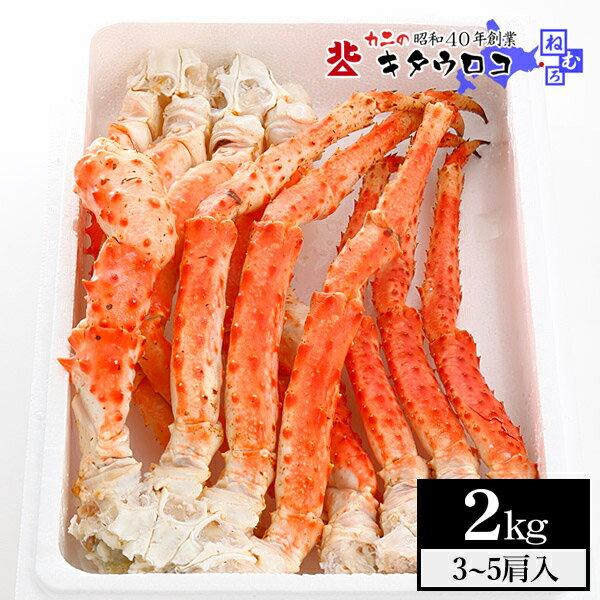 北海道加工 特大 南たらばがにの脚3〜4肩入 2kg 送料無料 ka2