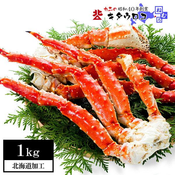 カニ 北海道加工 たらばがにの脚 大 1kg 送料無料 タラバガニ たらば タラバ カニ 蟹 かに ギフト おためし お歳暮 ka1