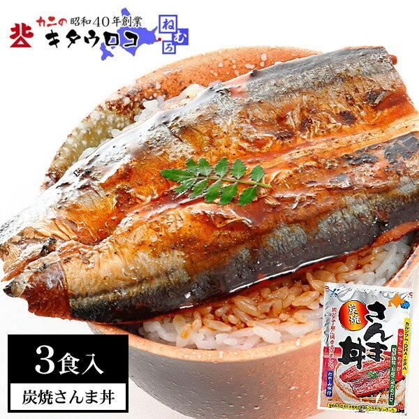 温めるだけの簡単調理♪北海道産 炭焼きさんま丼 送料無料 おつまみ お取り寄せ サンマ 【同梱不可】 kaoth