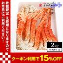 【15%OFFクーポン対象商品】北海道加工 特大 南たらばがにの脚3〜4肩入 2kg 送料無料 ka2
