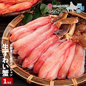 かに カニ ずわいがに 棒肉 ポーション 生 1kg 30〜40本入 蟹 ズワイガニ 刺身 むき身 ギフト お歳暮 送料無料