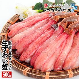 かに カニずわいがに 棒肉 ポーション 生 500g 15〜20本入 カット済み 蟹 ズワイガニ ずわいがに 刺身 むき身 ギフト お歳暮 御歳暮 送料無料
