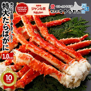 特大 たらばがに 脚 1kg ボイル かに カニ 蟹 タラバガニ 茹で 足 グルメ ギフト お歳暮 【送料無料】
