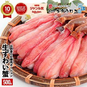かに カニ プレミアム ずわいがに 棒肉 ポーション 生 500g 15〜20本入 蟹 ズワイガニ 刺身 むき身 ギフト お歳暮 送料無料