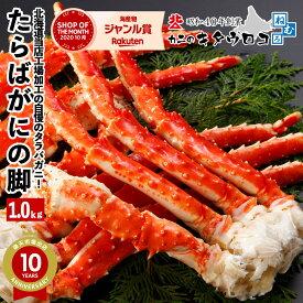 カニ 特大 たらばがに 脚 1kg ボイル かに 蟹 タラバガニ 茹で 足 グルメ ギフト お歳暮 送料無料 全国 あす楽