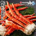 北海道加工 特大 たらばがに 脚 ボイル 2kg 2-3肩入 かに カニ 蟹 タラバガニ 茹で 足 グルメ ギフト お歳暮