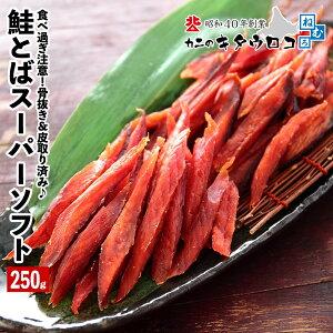 鮭とば とば スーパーソフト 250g 1袋 北海道産 さけ サケ トバ さけとば 鮭トバ サケトバ つまみ おつまみ 酒の肴 珍味