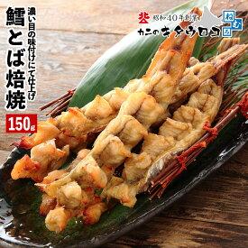 北海道産 鱈とば 150g 1袋 たら タラ トバ たらとば 鱈トバ タラトバ ポッキリ 1000円ポッキリ つまみ おつまみ 酒の肴 珍味