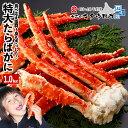 【年末お届け可】 特大 たらばがに 脚 1kg ボイル かに カニ 蟹 タラバガニ 茹で 足 グルメ ギフト お歳暮 【送料無料】