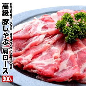 【極薄スライス】高級 豚しゃぶ 肩ロース 300g ※100g×3パック入 北海道 阿寒ポーク 豚肉 肉