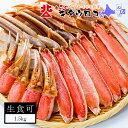 【期間限定セール1,500円OFF 送料無料】 カニのキタウロコ ずわいがに 詰め合わせ 生 1.5kg カット済み かに カニ 蟹 …