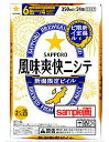 風味爽快ニシテ 350ml缶×24本(1箱)【新潟限定/サッポロ/ビール】