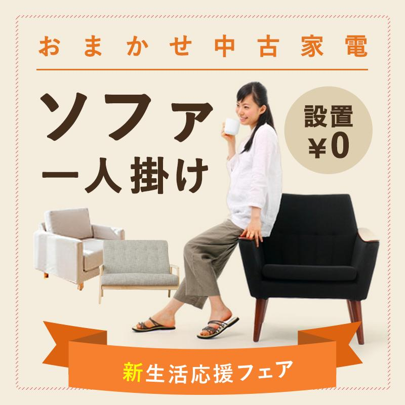 【おまかせ家具】 シングルソファー