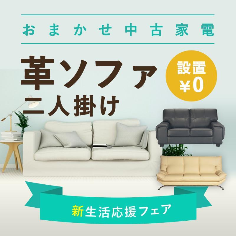 【おまかせ家具】中古合皮製ソファー ゆったり2人掛け