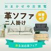 【おまかせ家具】中古合皮製ソファーゆったり2人掛け