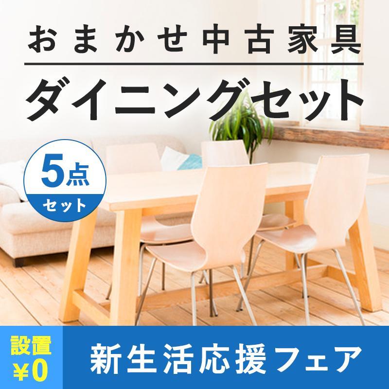 【おまかせ】4人用ダイニングテーブルセット