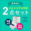 新生活応援!【おまかせ】冷蔵庫・洗濯機2点セット