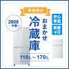 【おまかせ】ファミリー向け大型冷蔵庫200リットルから500リットル