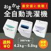 おまかせ洗濯機4.2キロ〜5キロ2007〜2011