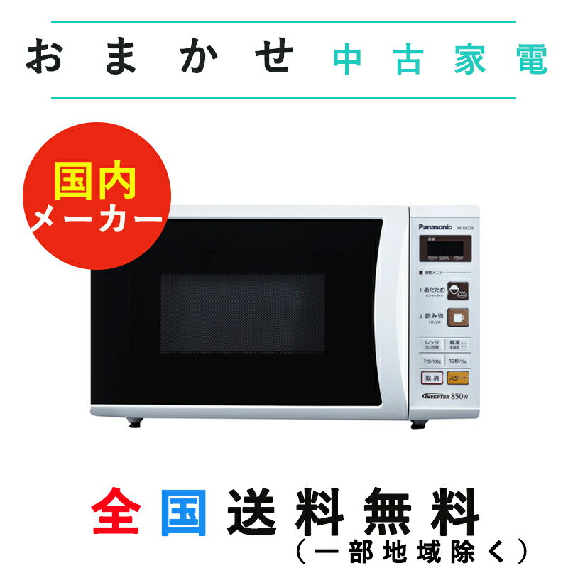 【国内メーカー厳選】 おまかせ中古電子レンジ 50Hz 東日本用 単品 [SHARP パナソニック 東芝 日立 三菱 三洋]の中からお届けします。送料無料