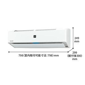 シャープ AY-L22H-W L-Hシリーズ 2020年モデル コンパクト・ハイグレードモデル 冷房 6〜9畳/暖房 6〜7畳 壁掛け 除湿