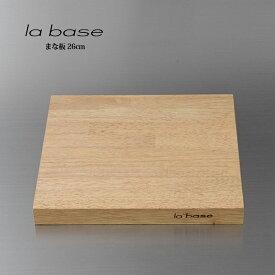 la base ラ・バーゼ まな板 26cm ( LB-009 ) 有元葉子 / ラ バーゼ / 木製 / カッティングボード / シンプル ( キッチンブランチ )