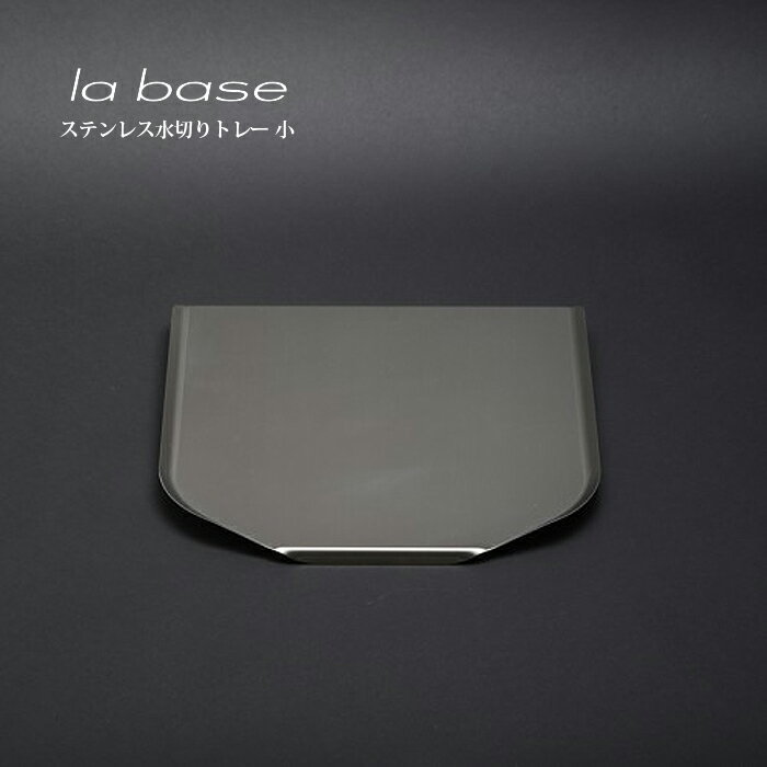 la base ラ・バーゼ ステンレストレー ( 小 ) ( LB-022 ) 有元葉子 / ラ バーゼ / ステンレス / トレー / トレイ / シンプル ( キッチンブランチ )