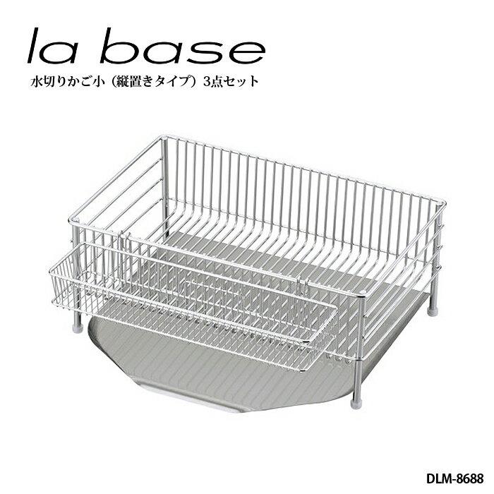 la base ラ・バーゼ 水切りかご ( 小 ) 3点セット ( DLM-8688 ) 有元葉子 / ラ バーゼ / 水切り / カゴ / 水切りラック ( キッチンブランチ )