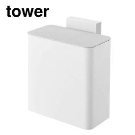 マグネット&シンク扉ゴミ箱 ホワイト 山崎実業 tower ごみ箱 ダストボックス タワー