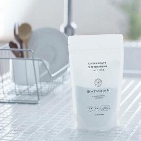 木村石鹸 排水口洗浄剤 クラフトマンシップ 200g 排水口 洗浄 ヌメリ除去 除菌