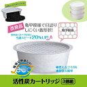 富士ホーロー 活性炭カートリッジ 3個入り(OP-KT3)