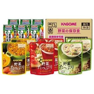 カゴメ 野菜の保存食セット YH-30 【キャンセル・返品・交換不可】