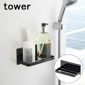 山崎実業 マグネット バスルームラック TOWER ブラック Yamazaki タワー 浴室 バスルーム 収納グッズ 整理 バスラック 棚 生活雑貨