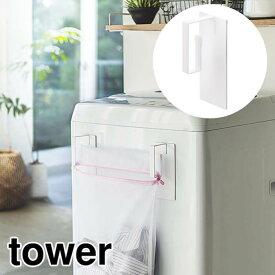 山崎実業 マグネット洗濯ネットハンガー タワー ホワイト WH Yamazaki tower
