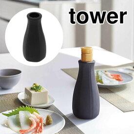 山崎実業 卓上醤油ボトルカバー タワー ブラック BK 3937 Yamazaki tower