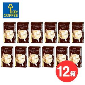 【12箱セット 送料無料】キーコーヒー カプチーノ 贅沢仕立て ( 8本入り ) 砂糖不使用 KEY COFFEE 嗜好品 コーヒー スティックタイプ 【キャンセル・返品・交換不可】