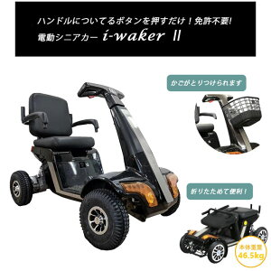 運転免許不要!電動カート i-WalkerII 車いす アイウォーカー2 折りたたみ 車椅子 車イス 充電 大型バスケット付き