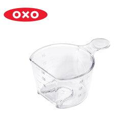 OXO オクソー ポップコンテナ2 ライスカップ オクソ 米 計量 カップ 保存容器 装着