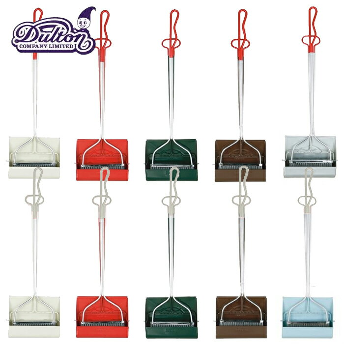 DULTON/ダルトン スマイリーセット ロングハンドル ほうき&ちりとり 選べる10色 (100156) ( キッチンブランチ )