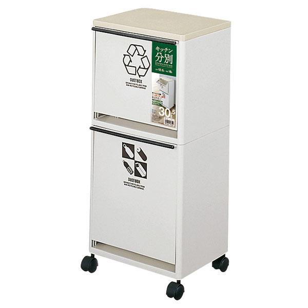 アスベル 資源ゴミ分別ワイドワゴン 2段 30.5L( キッチンブランチ )