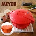 マイヤー 電子レンジ圧力鍋 (MPC-2.3) 選べる2色 < イタリアンレッド/パンプキンオレンジ > 《 MEYER なべ 》 ( …